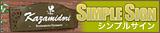 ローコスト看板「シンプルサイン」販