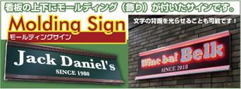 モールディングサイン